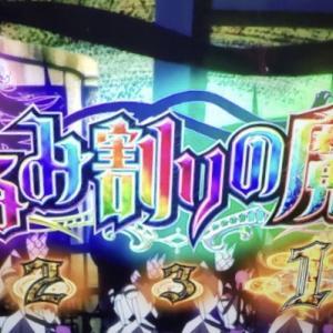 【まどマギ3】くるみ割りの魔女で虹タイトル出現!恩恵は如何に?!