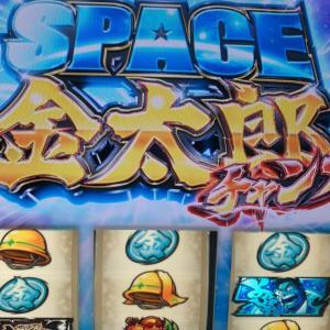 【サラリーマン金太郎MAX】超強力なスペース金太郎チャンスに突入した結果?!【天井狙い】