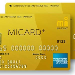 【エムアイカードプラスゴールド】は役立たず・高額Pのお得なカード発行広告案件との釣り記事に惑わされるな。カードユーザーが嘆く実際使える特典サービスが少ない現状とは