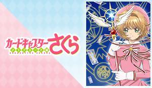 【地上波全国放送】CCさくらクリアカード編 2019年春にNHK Eテレでテレビアニメ再放送!