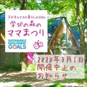 【開催中止のご報告】3月1日 学びの森のママまつりin日本橋室町