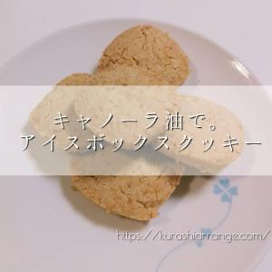 甘いモノが食べたい。ちんすこう風クッキーの作り方