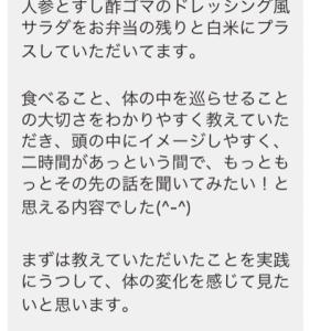 【ご感想】お体コンサル120分オンライン全国対応