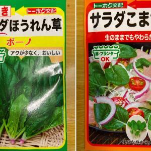 つなぎで葉菜類を不耕起栽培~!! [3/7②]