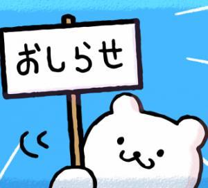 3月20日(金)祝日診療