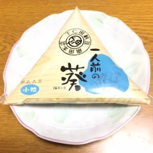 ダイエット933日目