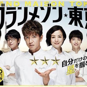 TBS系「日曜劇場」枠「グランメゾン東京」はドラマの中のドラマ。兎に角、美味しそう(´¬`)~テレビドラマ研究家便り⑥~