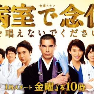 TBSテレビ金曜新ドラマ「病室で念仏を唱えないください」はお腹いっぱいの医療ドラマだった(^0^;)~テレビドラマ研究家便り~