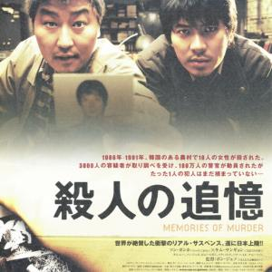 韓国映画、あのポン・ジュノ監督の「殺人の追憶」を観て思ったこと(v_v)