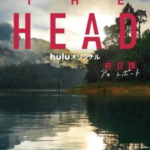 話題のHuluオリジナルドラマ『THE HEAD』は、山pファン必見だな(^^ゞ~テレビドラマ研究家便り~