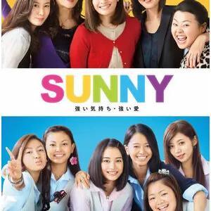 映画「サニー」で思い出したあの女子高校生最強時代👀‼️( ^o^)ノ観逃してました映画シリーズ~~
