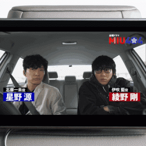 TBS金曜ドラマ「MIU404」は綾野剛と星野源のバディぶりが見ものです(^o^)~テレビドラマ研究家便り~