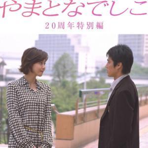 あの懐かしすぎるラブストーリー「やまとなでしこ」がフジの月9に帰ってきた!(^0^;)~テレビドラマ研究家便り~