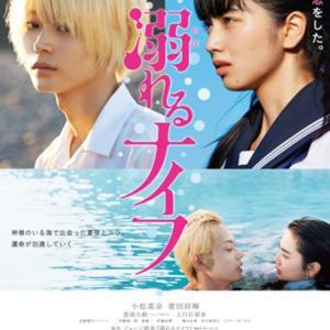 映画「溺れるナイフ」は突っ込み所満載の青春映画だけれど…~観逃してました映画シリーズ~