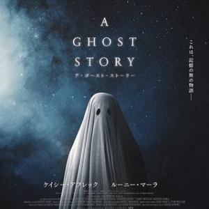 映画「ア・ゴースト・ストーリー」は凝視してしまう不思議な映画👀~観逃してました映画シリーズ~