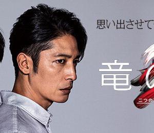 フジ新火曜ドラマ「竜の道」は玉木宏と高橋一生のガチンコが見られる👀~テレビドラマ研究家便り~