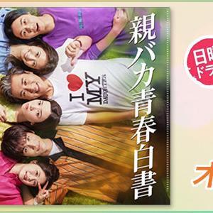 日テレ、日曜新ドラマ「親バカ青春白書」は福田雄一監督ファミリーのドラマだ!(^o^)