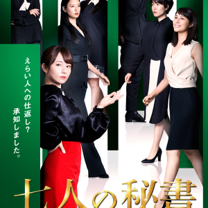 新木曜ドラマ「七人の秘書」はノーマークだったけれど、なんだかワクワクした(@_@)~テレビドラマ研究家便り~