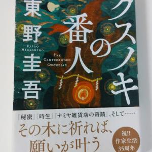 久しぶりに東野圭吾を読んでみた。「クスノキの番人」は気持ち良く読者を裏切ってくる(*´ω`*)