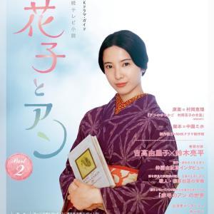 NHKオンデマンドで「花子とアン」をまとめ見してみた(^o^;💨