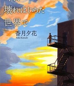 香月夕花/著「昨日壊れはじめた世界で」は心が震える小説でした(T_T)