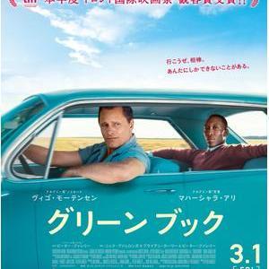 「グリーンブック」は良い映画だったが、人種差別問題の今昔を考えちゃった(@_@)~観逃してました映画シリーズ~