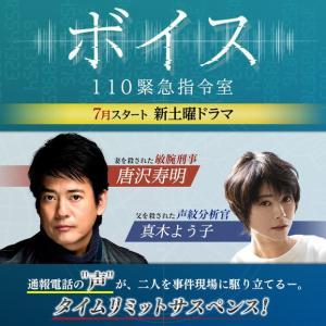 日テレ土曜新ドラマ『ボイス 110緊急指令室』は、また韓国ドラマのリメイク、ノンストップで刺激が強い(@_@)