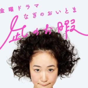 TBS新金曜ドラマ「凪のお暇」は面白い!😆~テレビドラマ研究家便り⑧~