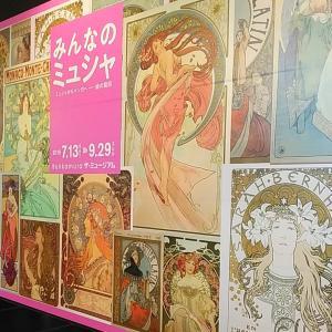 渋谷Bunkamuraミュージアムで『みんなのミュシャ』を観てきましたよ( ^o^)ノ