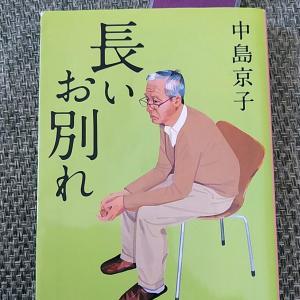 中島京子著「長いお別れ」を読んで、その意味を知りました(v_v)感動した<(_ _)>