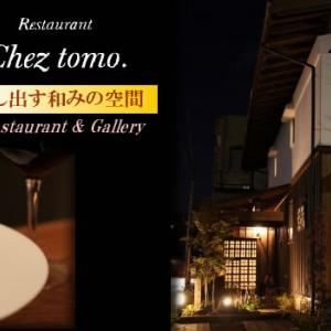 空間もお料理も美味しいレストラン「楽の蔵」に行ってきました(*^^*)