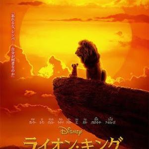 超CG映像の映画「ライオン・キング」を観ました。映像は凄いけど…異議あり!(>_<)