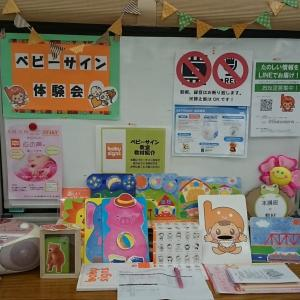 ベビーサイン体験教室@トイザらス昭島店様 繰り返しの遊びは大切に