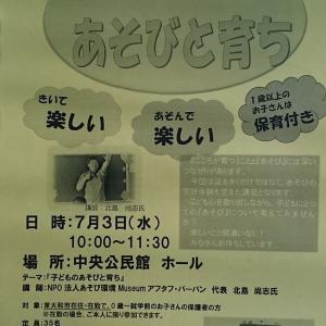 東大和市子育て情報:「保育付WS:子どものあそびと育ち」7/3(水)10時~@中央公民館