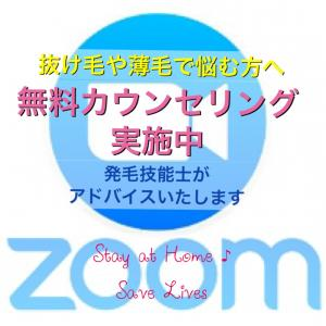 zoomで無料カウンセリングします♫