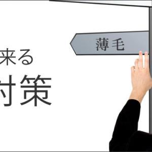 ハゲやすい人にオススメ薄毛対策(^^)/