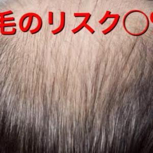 薄毛のリスク〇%??