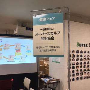 松坂屋 名古屋店「健康フェア」出展