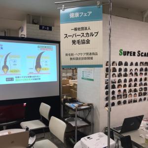 松坂屋 健康フェア 本日最終日♫