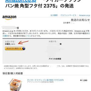 日本から届かない。。。