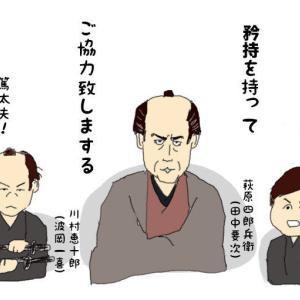 【イラスト感想文】 NHK大河ドラマ 青天を衝け 第27回「篤太夫、駿府で励む」