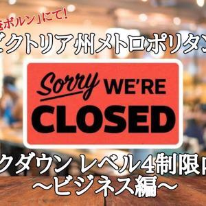 【メルボルンコロナ情報】ステージ4制限内容 〜ビジネス編〜