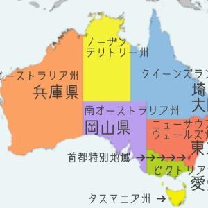 日本とオーストラリアの姉妹都市…?気になる気になる!