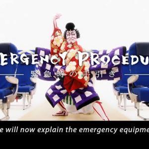 テーマは歌舞伎!ANAの機内安全ビデオが魅力的すぎる!