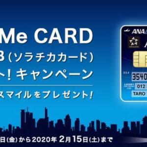 ANA対象者限定キャンペーン☆カードを使ってマイルを貰おう!