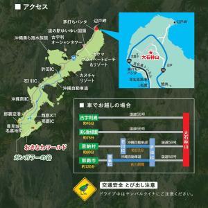 沖縄北部のパワースポット、大石林山ウォーキング
