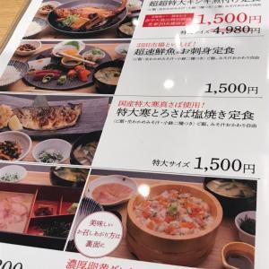 超超特大きんき煮つけとブルーインパルス ~ 羽田市場 常盤橋タワー店