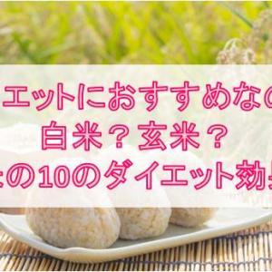 """玄米の""""10""""のダイエット効果"""