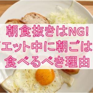 ダイエット中の朝ごはんは食べる?食べない?