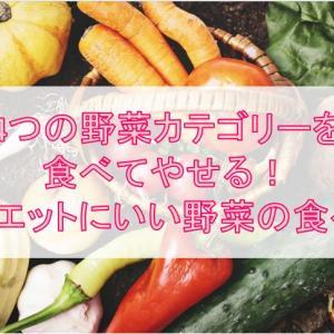 4つの野菜カテゴリーを食べてやせる!ダイエットにいい野菜の食べ方